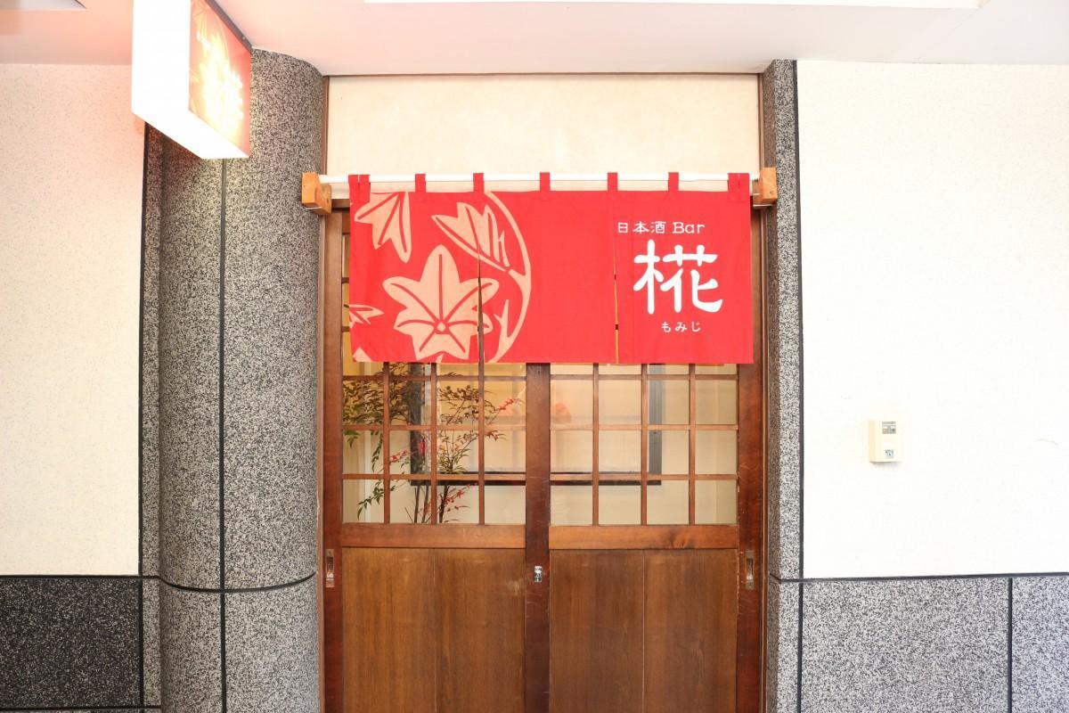 「日本酒Bar 椛(もみじ)」の外観