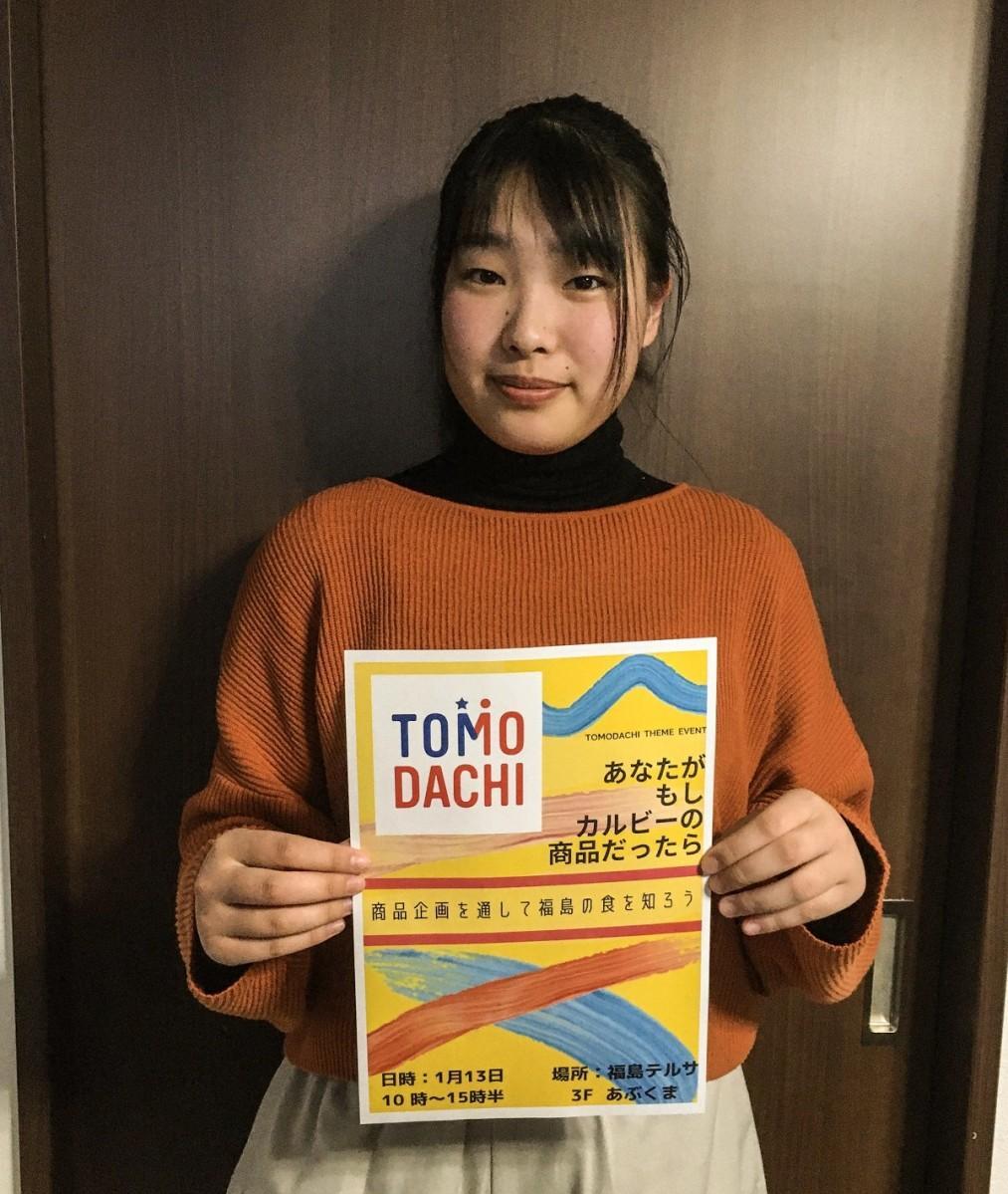イベントを企画した福島成蹊高校3年の菅野采颯さん