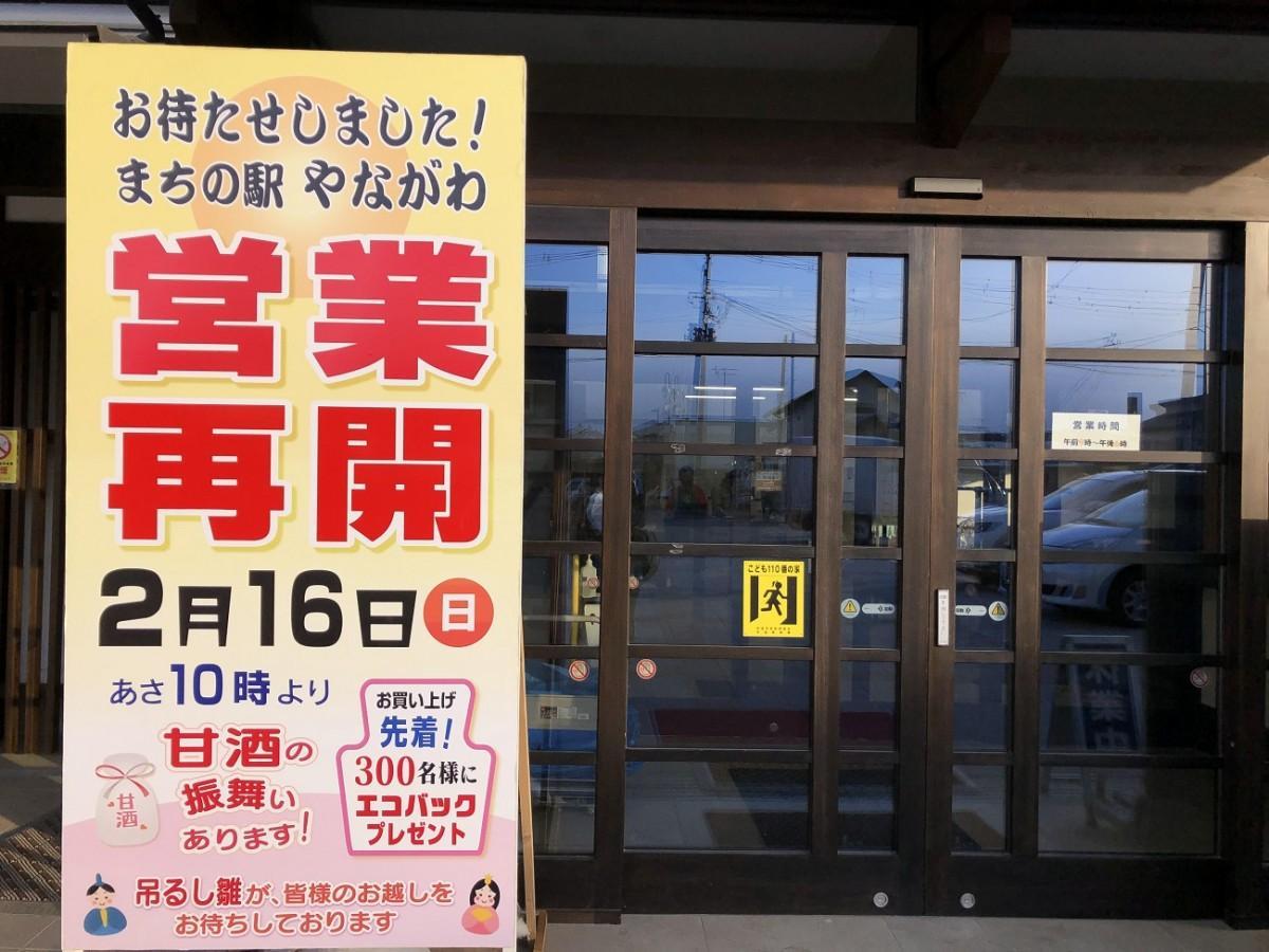 営業再開の看板を掲げる「まちの駅やながわ」