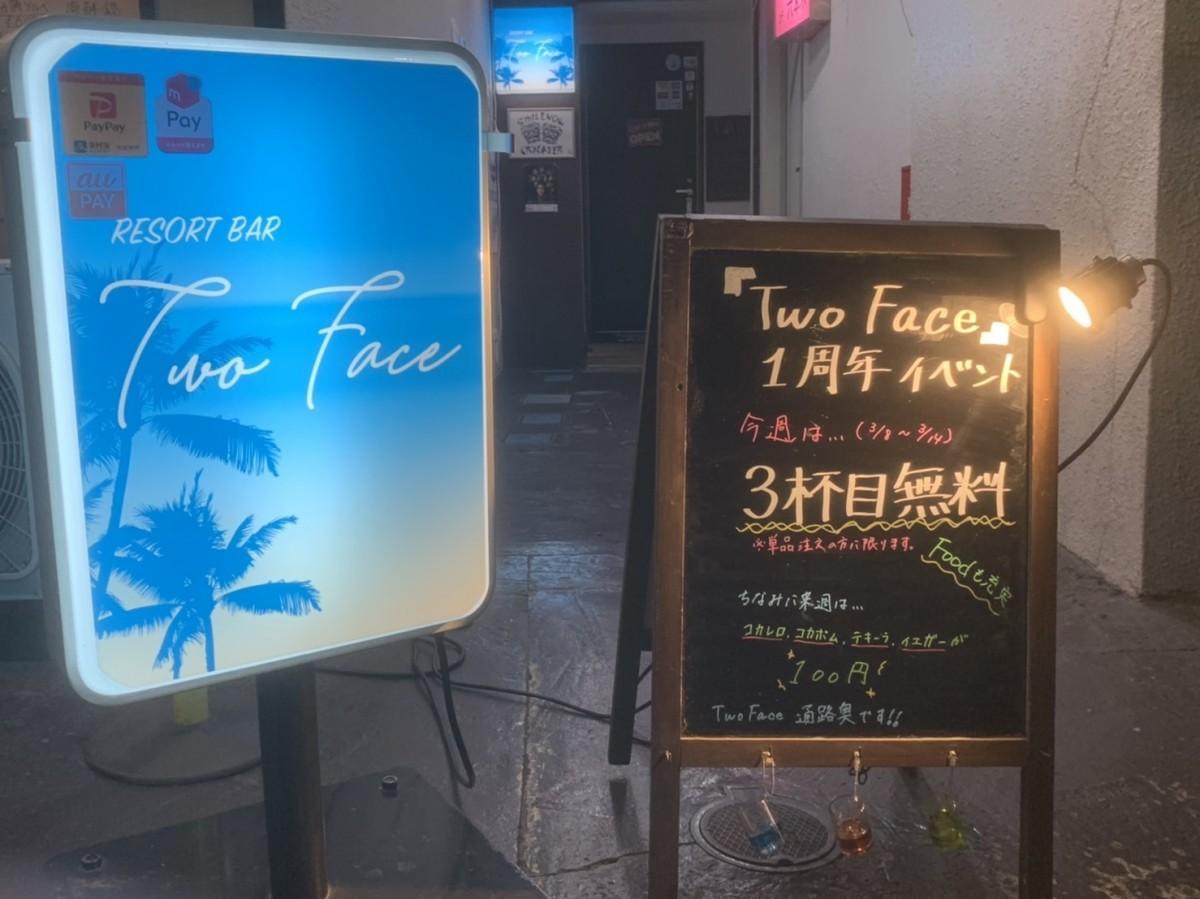 1周年イベントを伝える店前の看板
