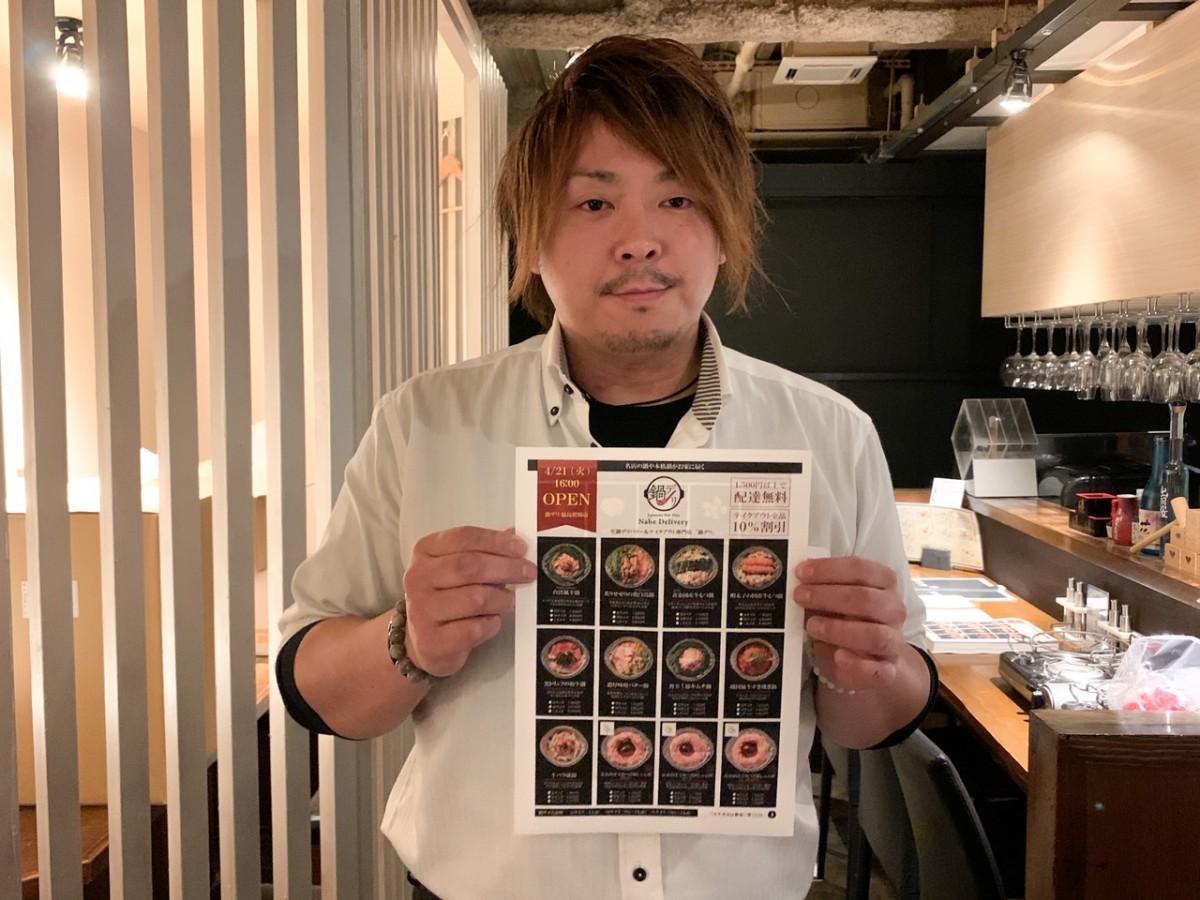 チラシを手にオープンをアピールする佐藤薫店長