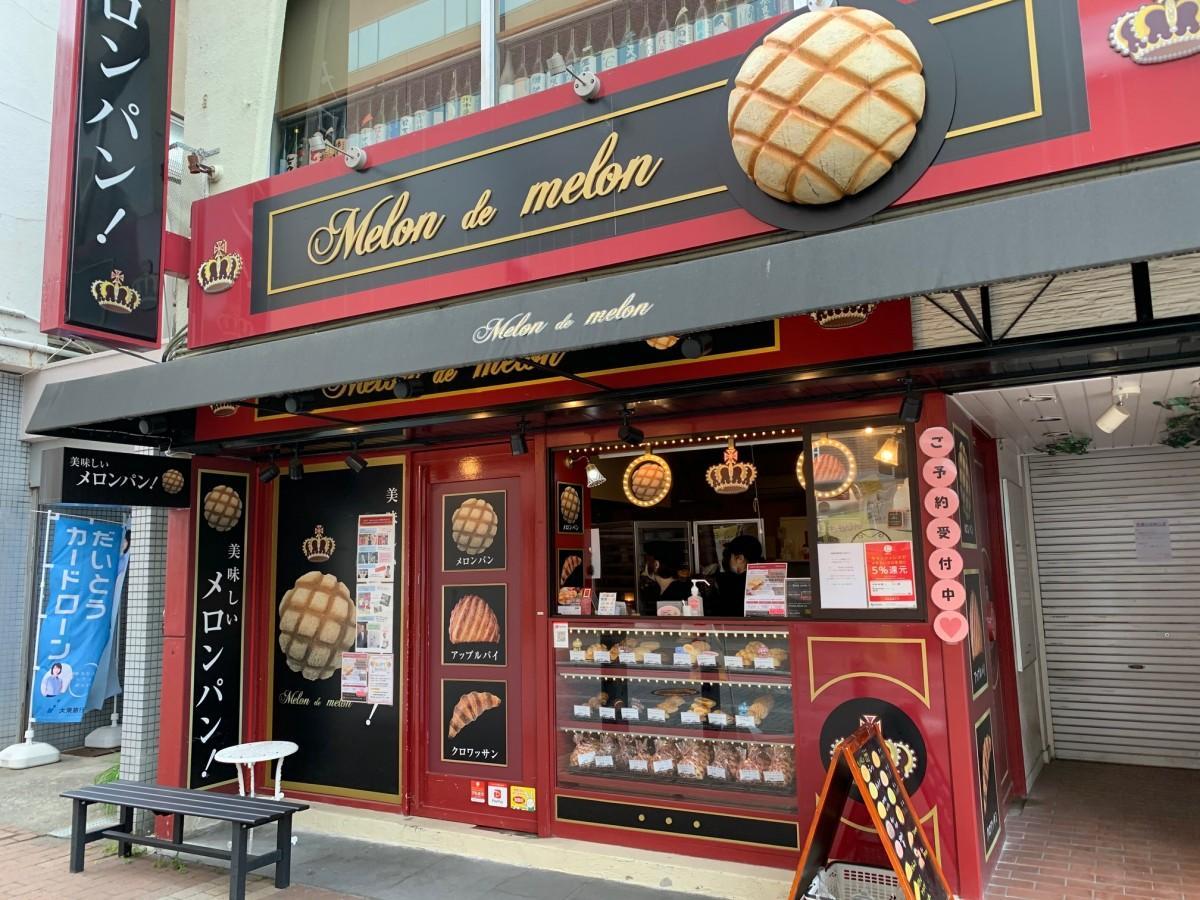 5月3日で3周年を迎えた「Melon de melon(メロンドゥメロン)福島大町店」の外観