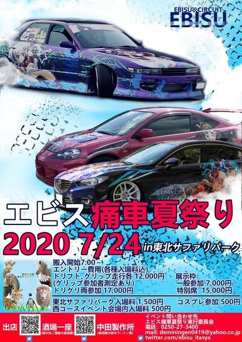 「エビス痛車夏祭り2020」のポスター