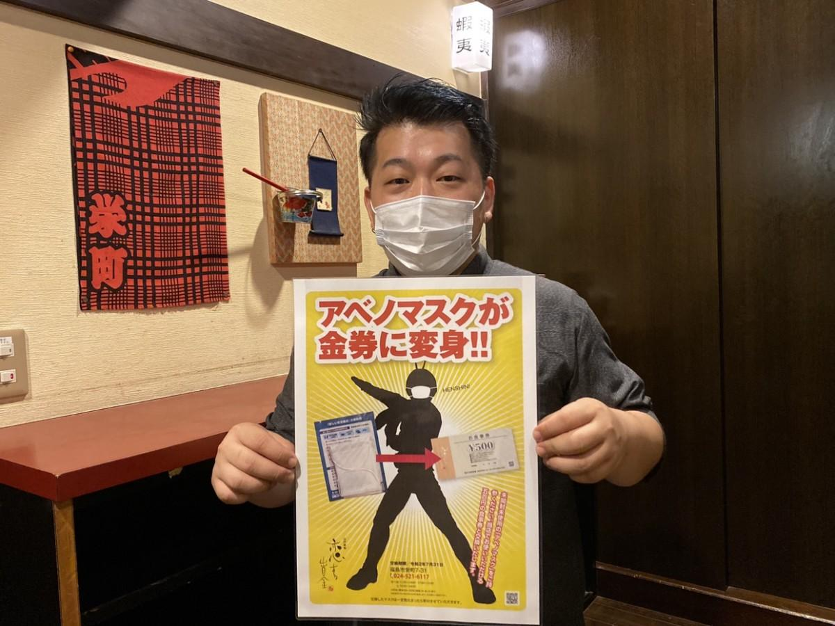未使用未開封のマスクの寄付で食事券との交換を呼び掛ける鈴木店長