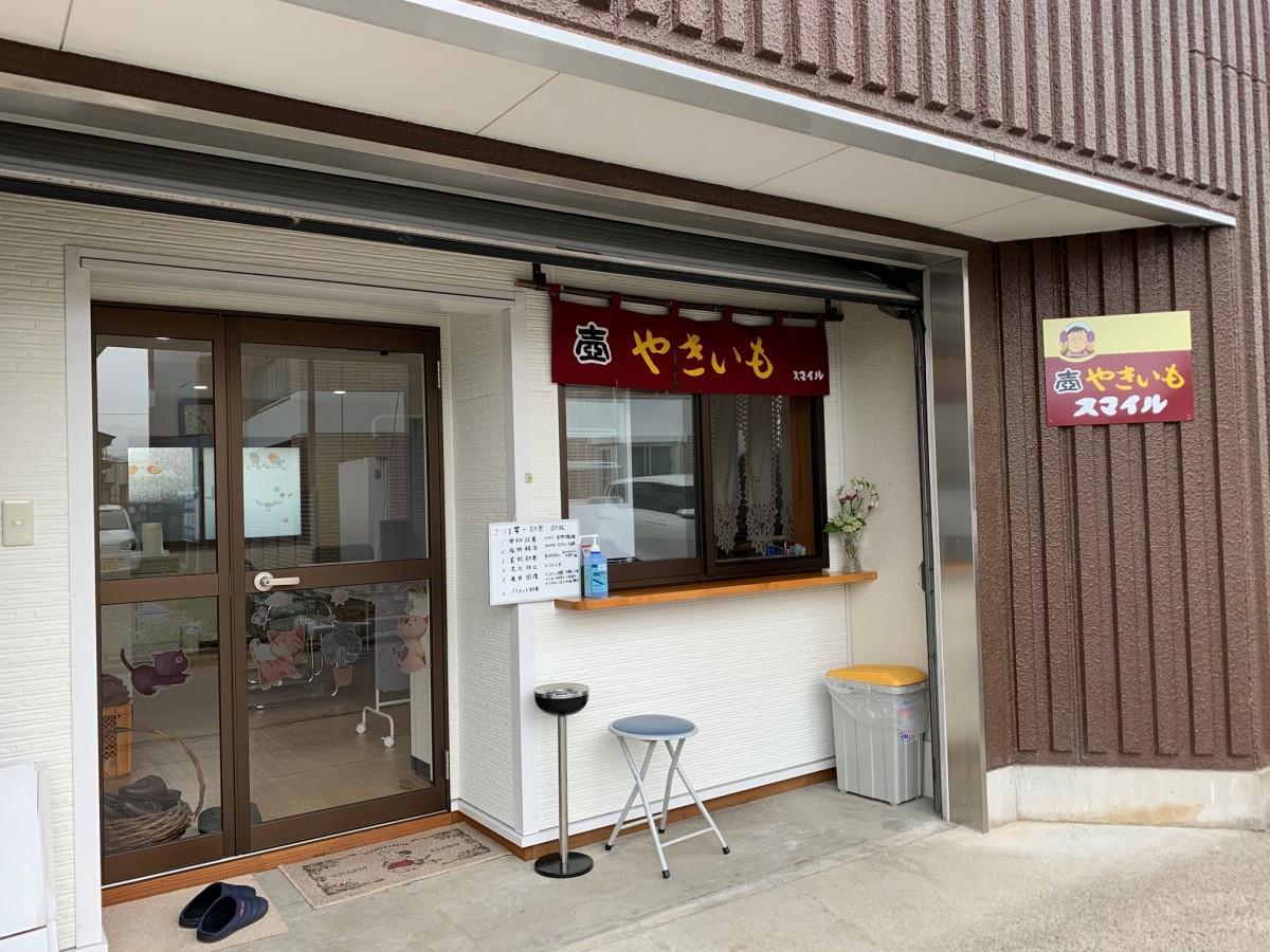 焼き芋専門店「壺やきいも スマイル」の外観
