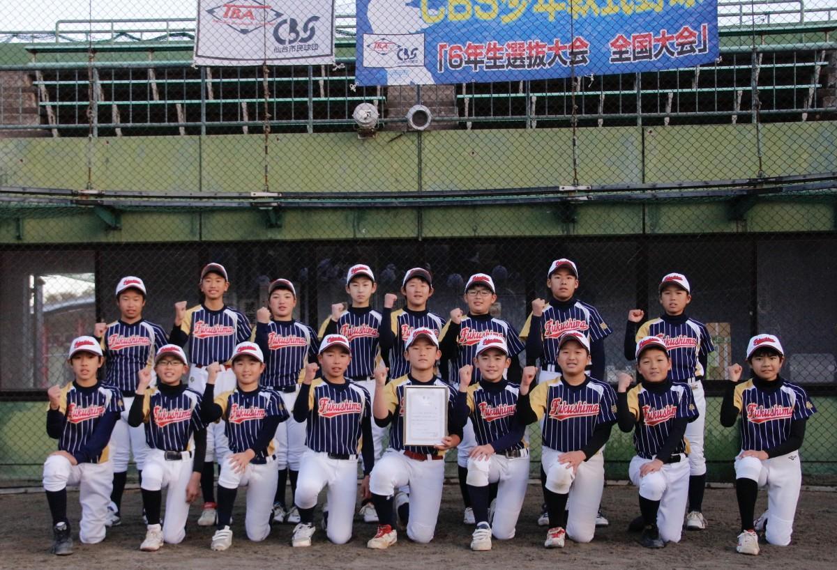 「2020東松島市長杯CBS少年軟式野球大会6年生東北大会」全国大会出場決定戦で優勝した「福島選抜」の選手ら