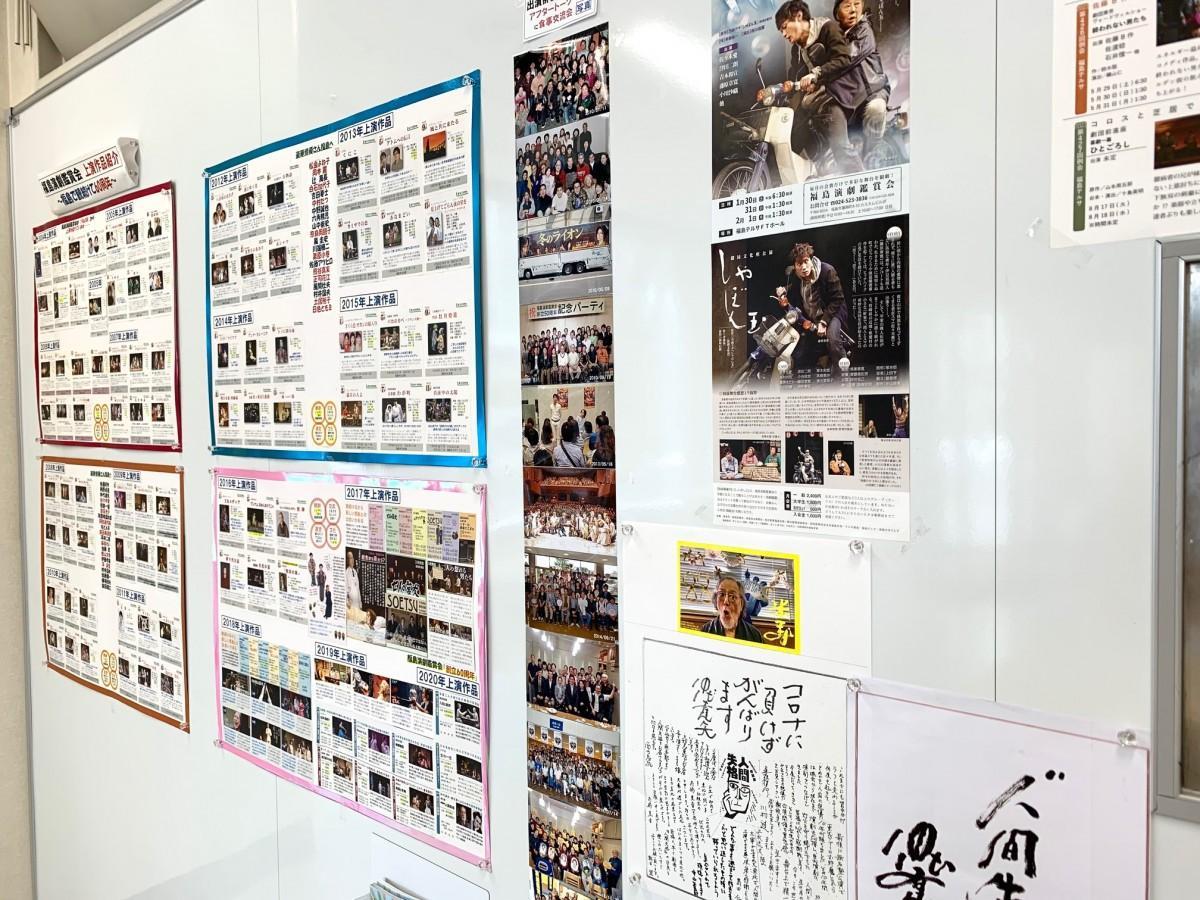 「まちなか交流施設ふくふる」に展示されている「福島演劇鑑賞会」の軌跡