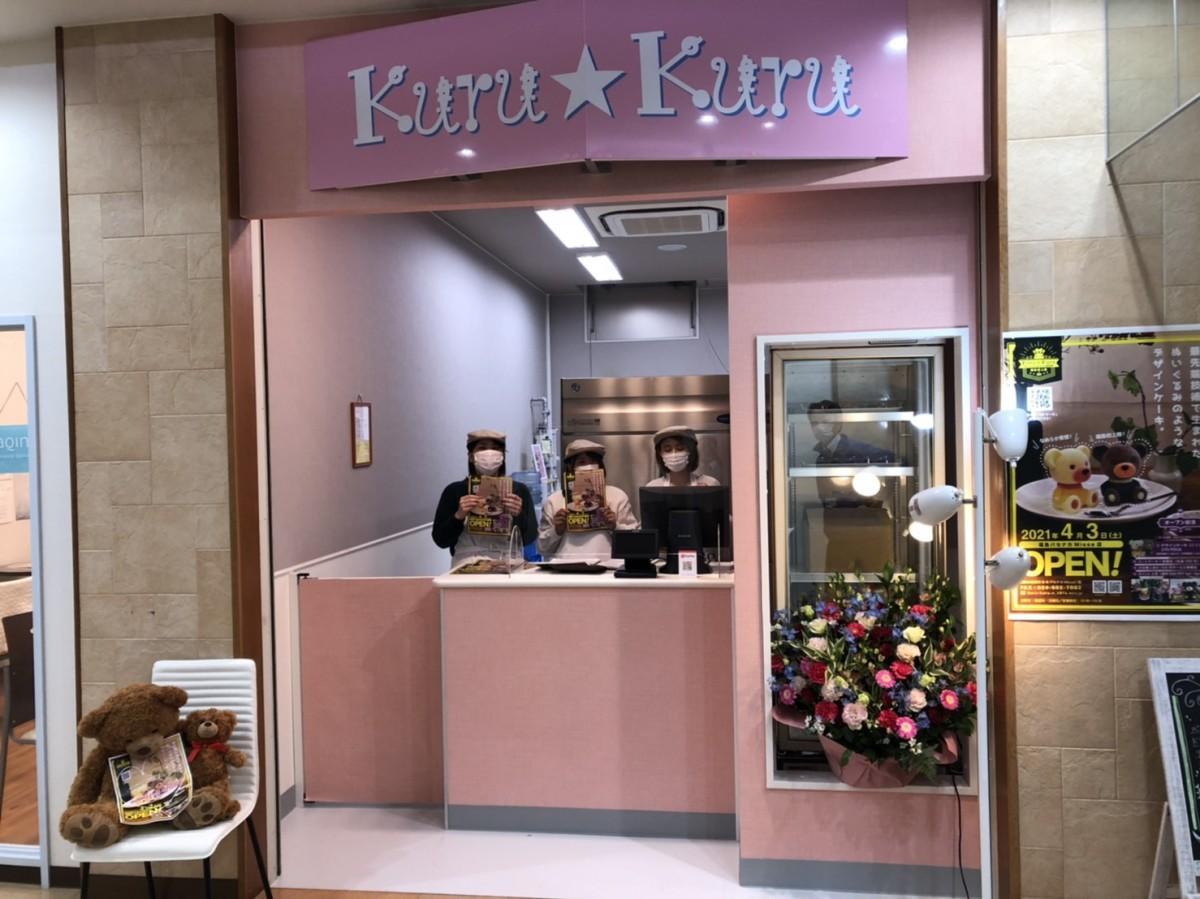 3Dケーキ販売店「Kuru Kuru(クルクル)」の外観