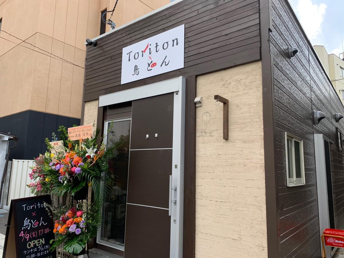 栄町にオープンした串焼き店「鳥とん」の外観