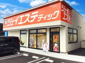 福島市にエステサロン「ジェイエステ」 県内5店舗目