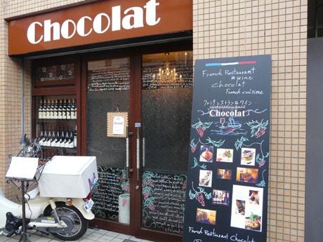 船橋にフレンチレストラン「ショコラ」-以前の常連客の声に応えて再出店