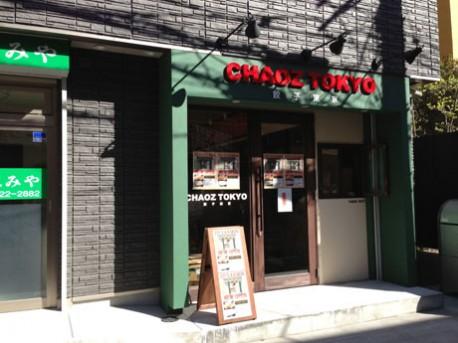 ギョーザ専門を掲げ、女性客をターゲットにした戦略で展開する「CHAOZ TOKYO」
