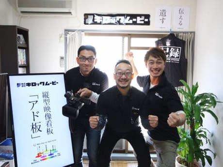 地元密着の映像制作会社として教室を開講するキロックムービー代表の立川さん(中央)