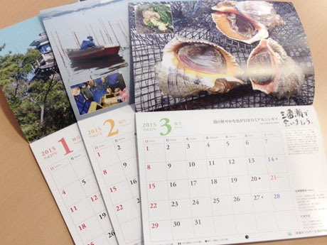 三番瀬の自然や漁の魅力を月替わりで紹介する三番瀬のカレンダー