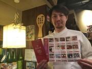 西船橋の地元飲食15店舗で「ニシュラン」ガイド 個人飲食店のネットワーク