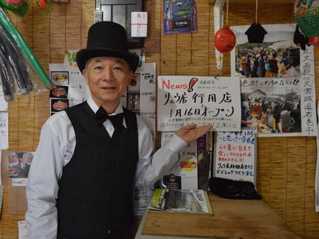 オーナーの松田さん