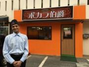 船橋にインド・ネパール料理専門店「ポカラ伯爵」 店主はネパール人兄弟