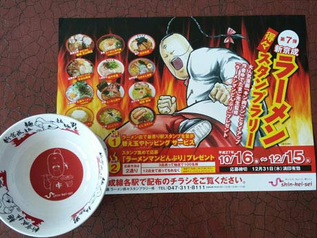 キン肉マン効果で約1万杯のラーメン販売