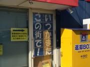 ときわ書房船橋芝山店、20年の営業に幕 「いつかまたこの街で!」の張り紙も