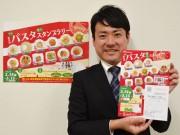 「新京成パスタ得々スタンプラリー」始まる 新京成電鉄沿線の12店参加で