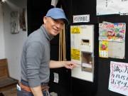 船橋の駄菓子店にラーメンパスタの自動販売機「よ~くかんでネ1号」