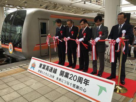 東葉高速鉄道20周年記念列車の出発式