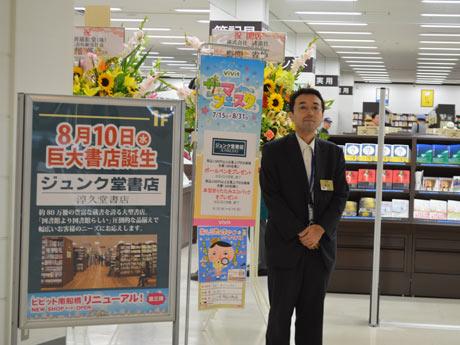 店舗前に立つ店長の鳥羽隼弥さん
