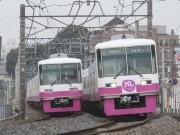 新京成電鉄が創立70周年記念「今昔ギャラリートレイン」 記念乗車券も
