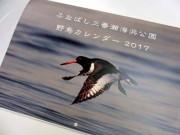 三番瀬海浜公園「野鳥カレンダー」発売 三番瀬の野鳥情報も