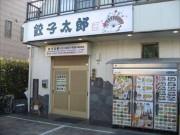 船橋に中国料理店「餃子太郎」 ギョーザ主力に定食などメニュー100種類以上
