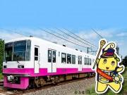 新京成線「ふなっしートレイン」今夏運行へ 「地上降臨」5周年企画の一環