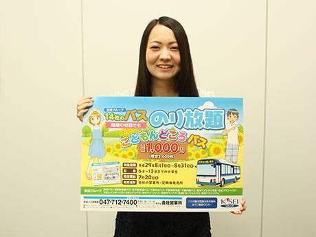 ポスターを手にする京成バス職員