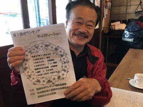 実行委員長の斉藤征昭さん