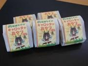 船橋の和菓子店「扇屋」で船橋ケイバの菓子「キャロッタのおやつ」