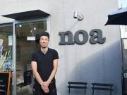 船橋の洋菓子店「noa」がリニューアル カフェスペース設けドリンク提供も