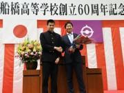 市立船橋高校が60周年記念式典、スポーツ庁長官・鈴木大地さん講演も