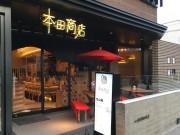 船橋・本町に「高級感」を打ち出した和風バル 「大山鶏」の鶏料理をメインに