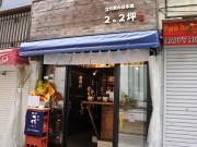 船橋駅南口に立ち飲み店「2。2坪」 しちりんであぶるつまみメニューも