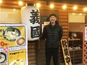 習志野に「麺屋義國」 自家製麺とキンソウドリ使ったスープ売りに