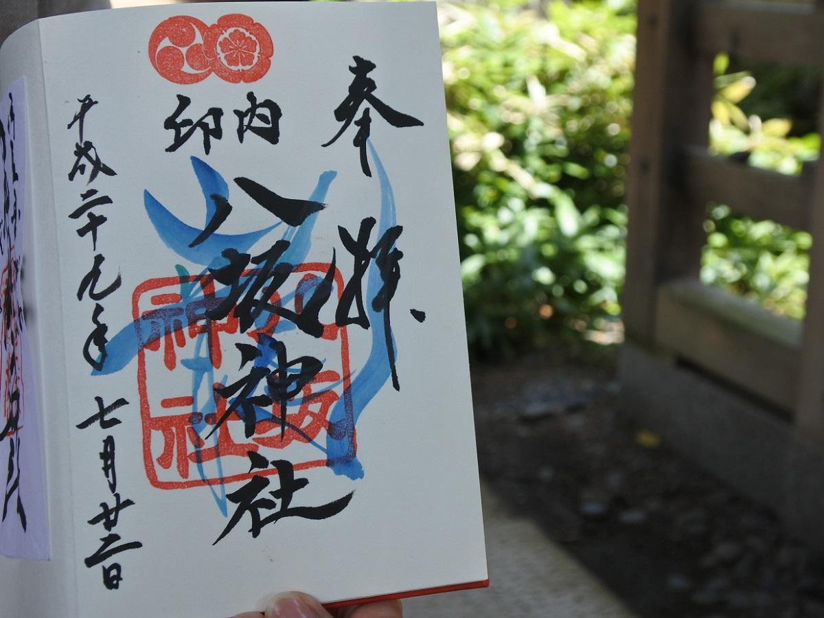 印内八坂神社の御朱印