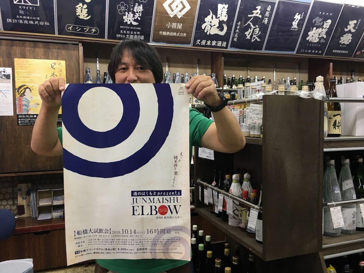 今回のポスターを掲げる正木さん