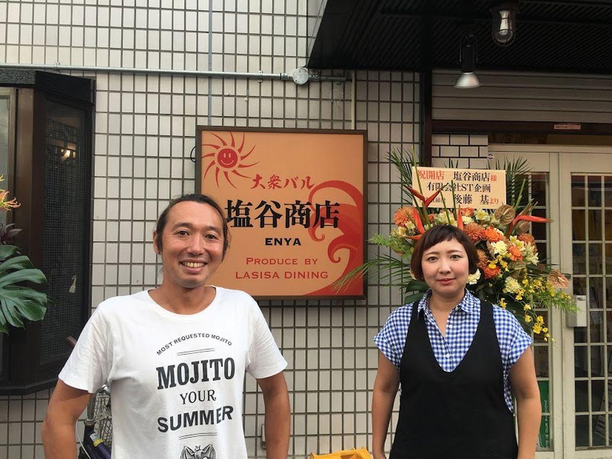 塩谷さんと妻の久美子さん