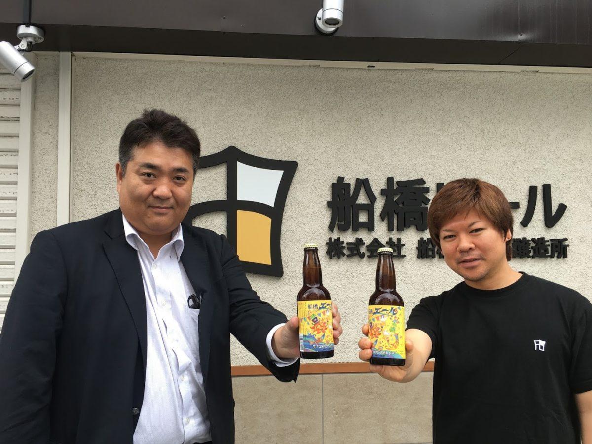 船橋ビール醸造所のコンビが瓶ビールも販売開始