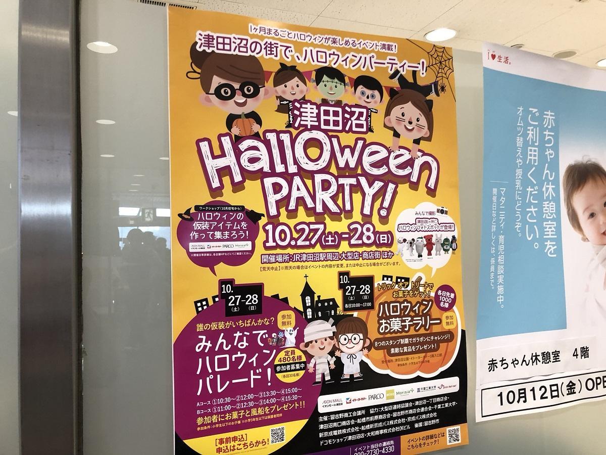 津田沼駅周辺に掲示中のポスター