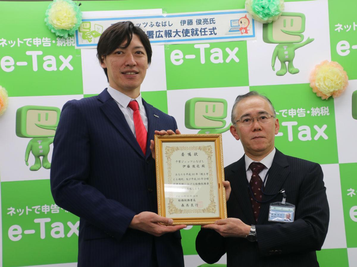 伊藤俊亮さん(左)と船橋税務署長の森高良行さん