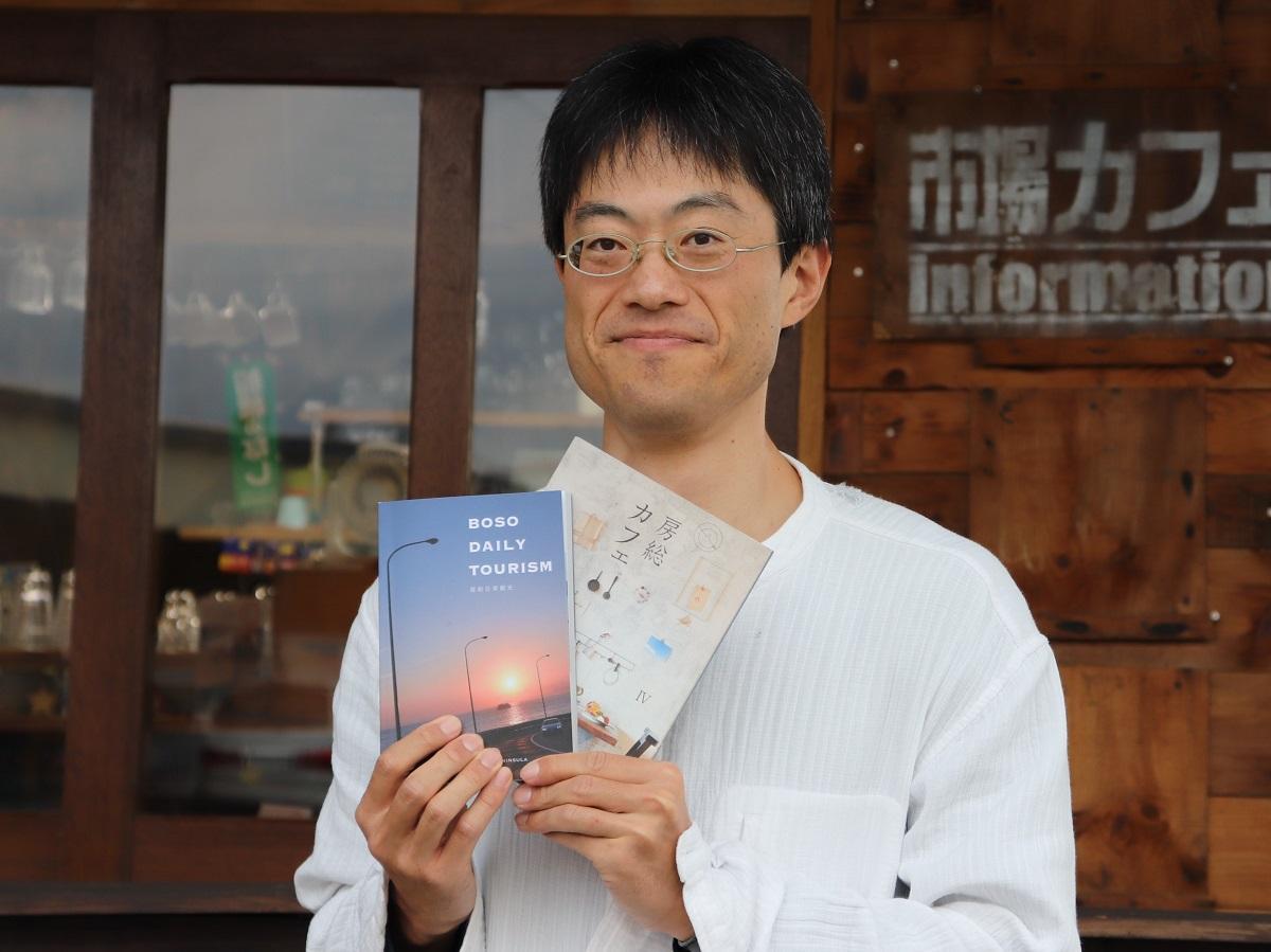 沼尻亙司さん。手前の本が「BOSO DAILY TOURISM 房総日常観光 vol.1」