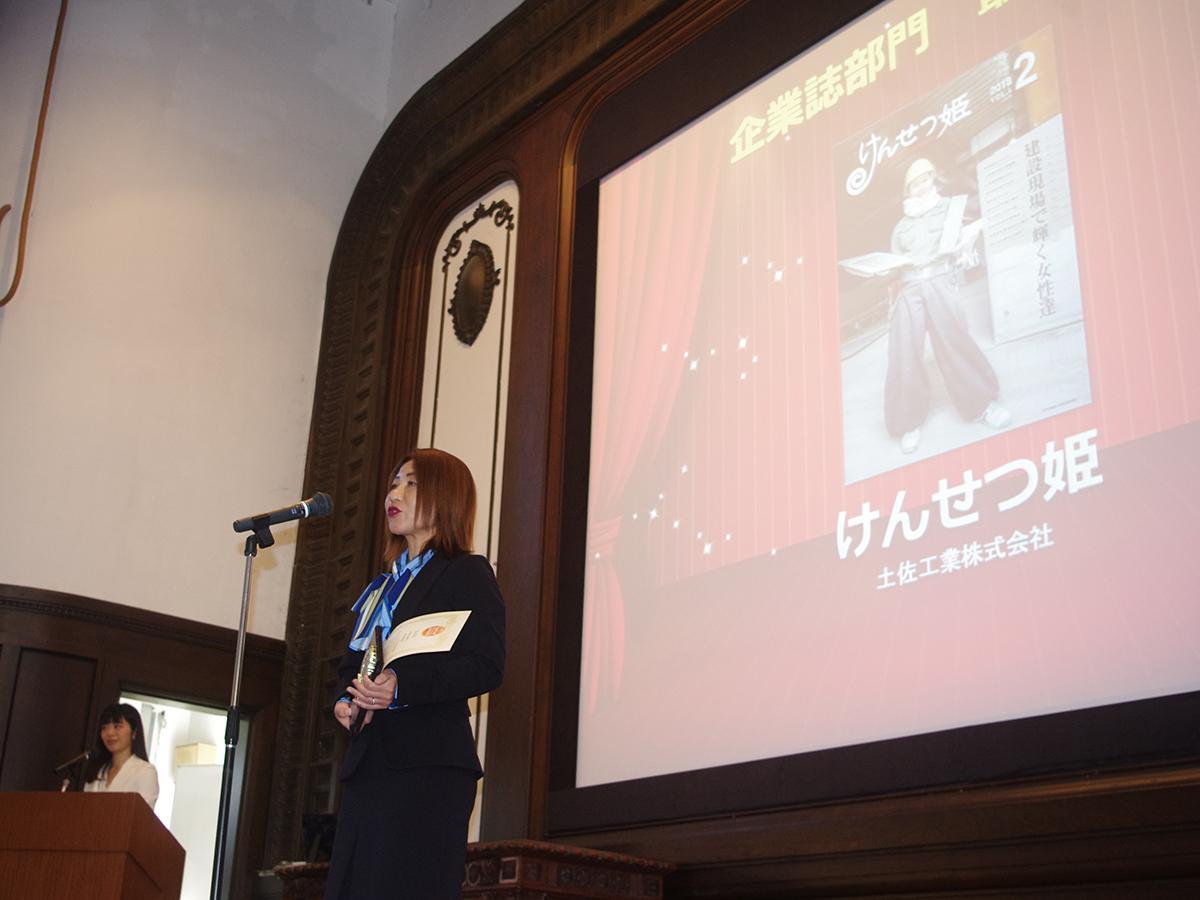 授賞式であいさつする土佐工業代表の柴田さん