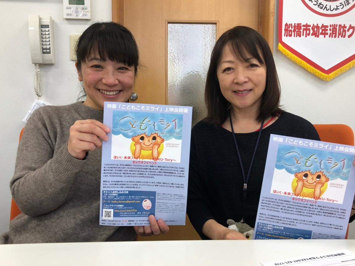「ほいく・未来ファクトリー」メンバーの石川さん(左)と恒松園長(右)