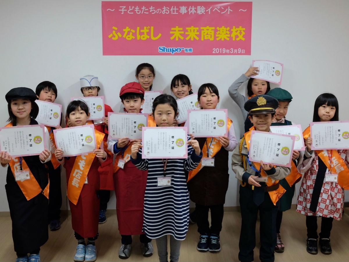 シャポー船橋の職業体験に参加した子どもたち