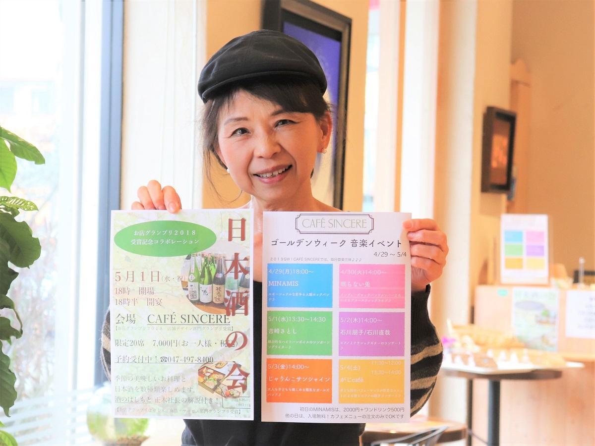 参加を呼び掛けるカフェシンシア店長の橋本さん